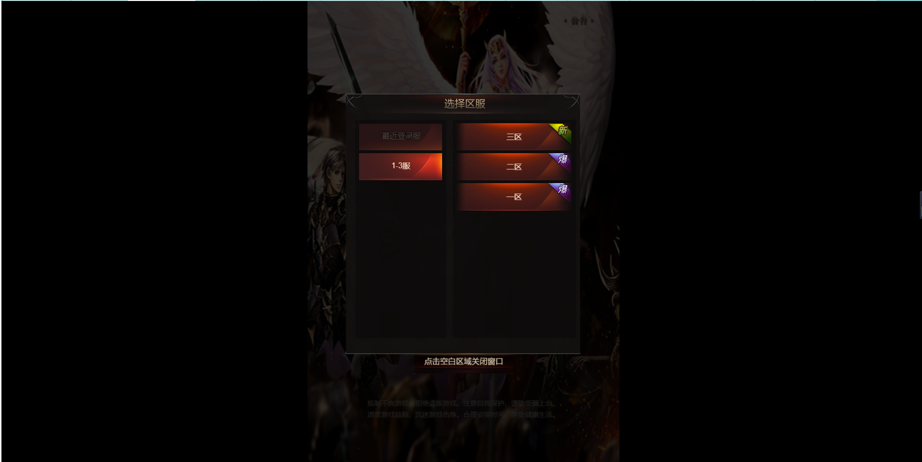 魔域来了H5一键三区神话版服务端+GM后台+外网教程插图
