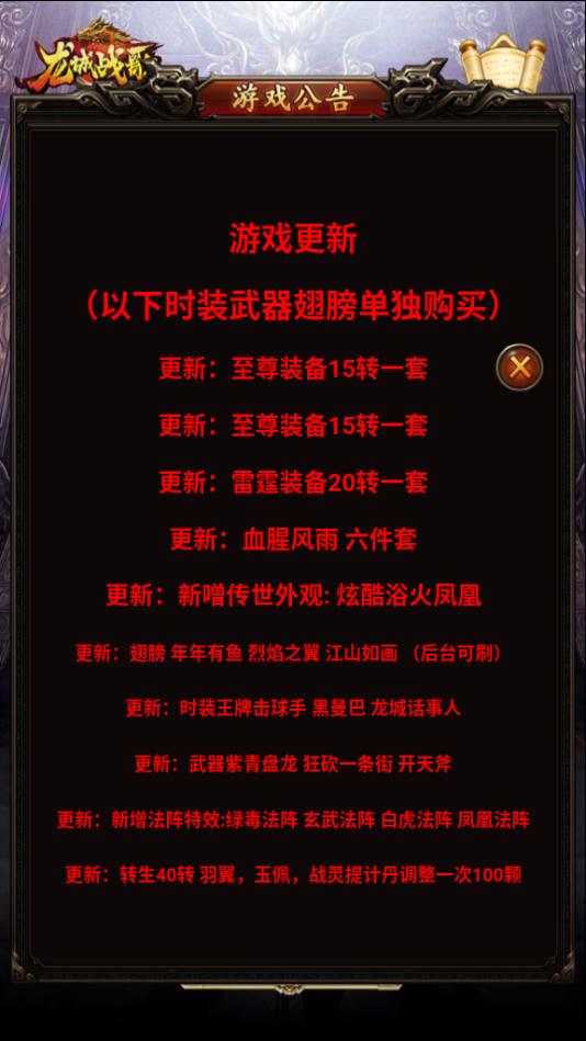 【雷霆传奇H5】最新40转+新时装新武器+跨服+超级后台插图1