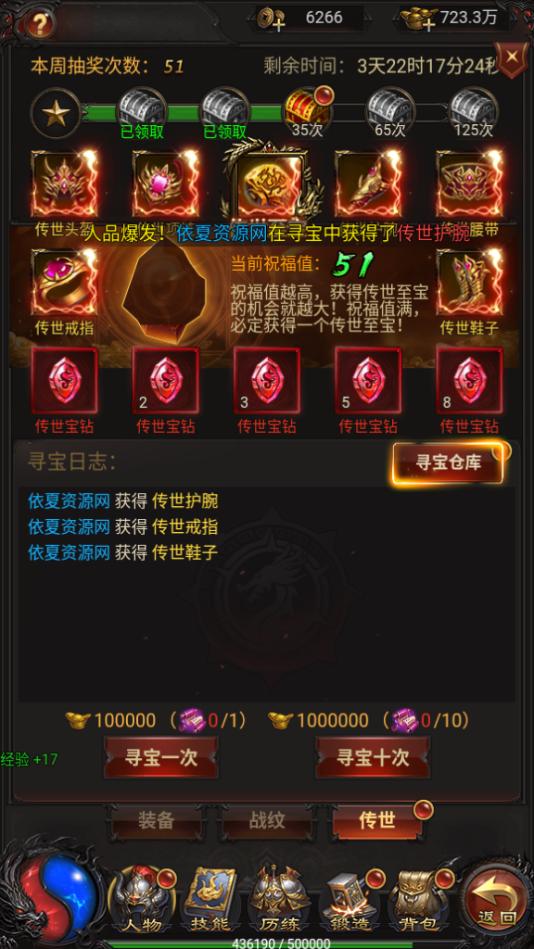 【雷霆传奇H5】最新40转+新时装新武器+跨服+超级后台插图9