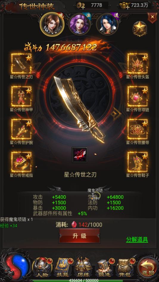 【雷霆传奇H5】最新40转+新时装新武器+跨服+超级后台插图10
