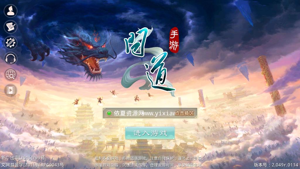 【问道】手游七情7.5版本+安卓+教程插图