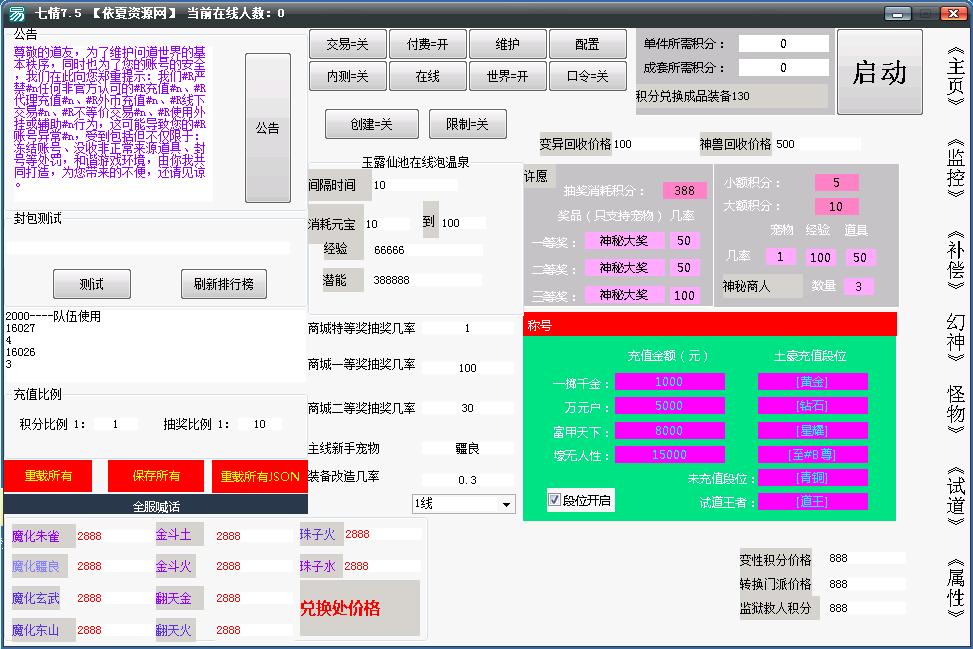 【问道】手游七情7.5版本+安卓+教程插图3