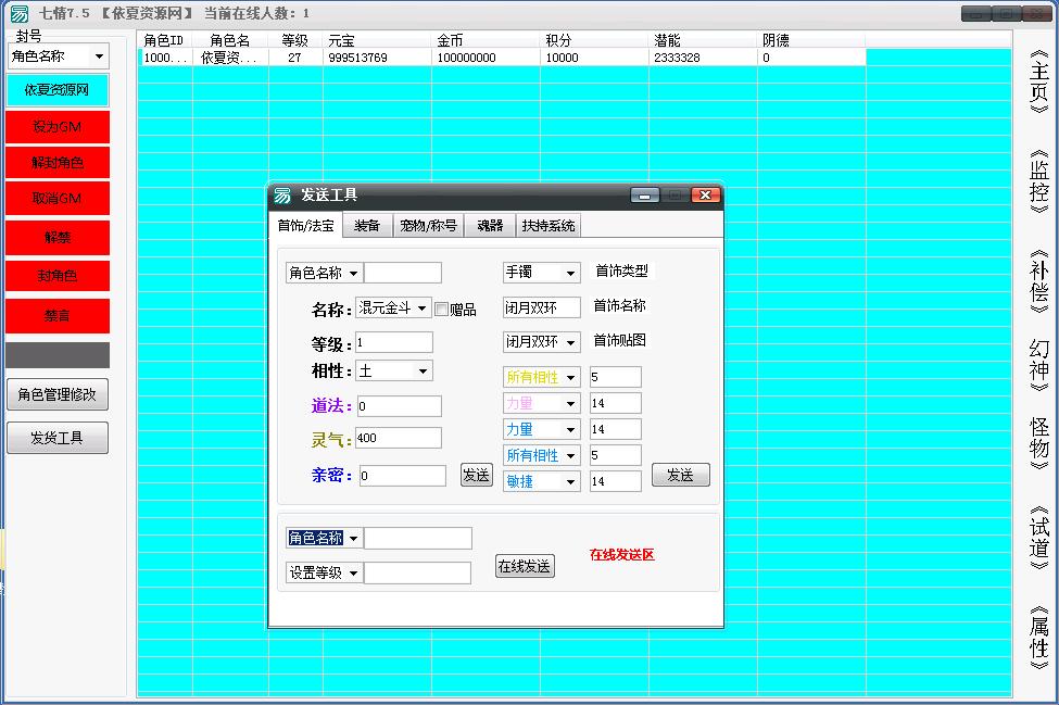 【问道】手游七情7.5版本+安卓+教程插图4